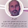ضابط عراقي انتقم من الأميركيين  فأسس «داعش»