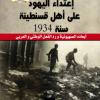 الجزائر: الفتنة بين اليهود والمسلمين مذبحة قسنطينة