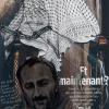 اسرائيل والرقابة على الأعمال الفنية في فرنسا