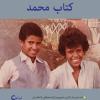«كتاب محمد»: في مديح الموت