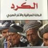 الكُرد: الحالة العراقية والاخر العربي