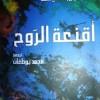 «أقنعة الروح» للسويدي كفيست باللغة العربية
