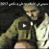 مصر: بالفيديو إسلامي يذبح بائع خمور
