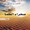 شهيّة المذاق رواية «صحراء الظمأ» لـ الأخضر بن السايح