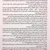 وضع قطر تحت الوصاية