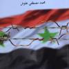 سورية حكاية في رواية ...