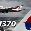 ما حصل للطائرة الماليزية MH370