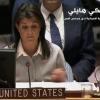 السفيرة الأمريكية هايلي«الأمم المتحدة أكثر المعاقل الدولية عداء لإسرائيل»