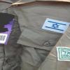 ملابس عسكرية اسرائيلية في السعودية