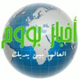«أخبار- بووم» هذا الموقع الجديد