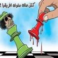 صحوة للكاريكاتير السياسي في ليبيا بعد القذافي