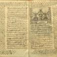 مخطوط عربي: بغداد عاشت