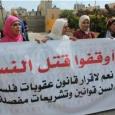 ضحايا الشمس: روايات مؤلمة عن نساء قتلن دفاعاً عن... الشرف