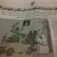 صحافة مصرية تهاجم سياسة السعودية