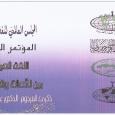 لبنان: مؤتمر