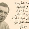«مسافرون» لـ نزار قباني قصيدة أرعبت الحكام