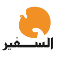 مصادر: «السفير» تعود للصدور بحلة جديدة