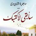 «سأبقى لأكتبك» ديوان الشاعرة المغربية ماجدة بارودي