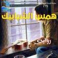 همس الشبابيك: رواية هموم الوطن والانكسارات