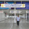 إعادة فتح  مطار معيتيقة في طرابلس الغرب