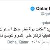 قطر تنسحب من منظمة «أوبك»