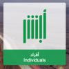 تطبيق «أبشر» السعودي لتتبع حركة النساء السعوديات