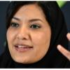 ريما بنت بندر بن سلطان أول إمرأة تتولى منصب سفير