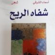 مفاتيح لغوية للشاعرة التونسية أسماء الشرقي