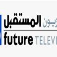 إقفال المستقبل ...نهاية الحريرية السياسية؟