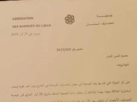 لبنان: وداعاً للحسابات السرية في المصارف