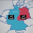 ألمانيا: رحلة العودة إلى الشرق (الشيوعي سابقاً)