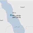 مهاجمة ناقلة نفط إيرانية في البحر الأحمر