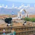 الأردن يسترد  الباقورة والغمر من اسرائيل