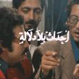 """الفيلكم المغربي ...""""أحداث بلا دلالة"""""""