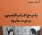 اسعد حيدر يكتب عن بدايات الثورة الإسلامية