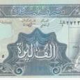 سعر الفائدة على الودائع بالليرة اللبنانية بنسبة 7,5 ٪ و 4 ٪ على  الدولار