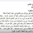 حرية الرأي «جسم غريب» على المقاومة: ابراهيم الأمين يحذر حزب الله من انفراط داعميه