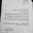 القضاء اللبناني يتراجع عن تجميد أصول ٢٠ مصارفاً