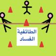 لبنان: تفسير شعار «كلن يعني كلن» ...بكل صراحة