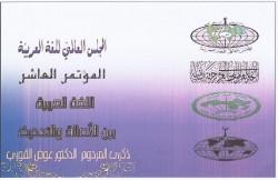 صورة غلاف بطاقة الدعوة